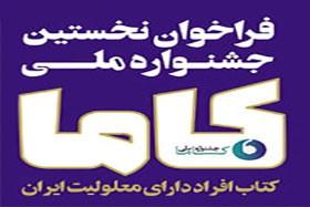 ۳۱ مرداد؛ آخرین مهلت ارسال آثار به نخستین جشنواره ملی «کاما»