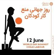 پرونده خبری روز جهانی منع کار کودکان
