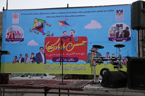 برگزاری جشن بادبادک ها ویژه کودکان کار