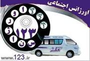 یکهزار و 192 تماس با خط 123 استان چهارمحال وبختیاری گرفته شد