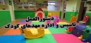دستورالعمل تاسیس مهدهای کودک