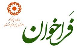خوزستان| فراخوان واگذاری مرکز آموزش علمی کاربردی بهزیستی و تامین اجتماعی به بخش خصوصی واجدشرایط