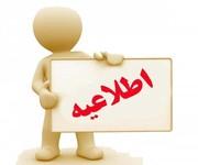 البرز | از ابتدای تیرماه ساعت کار ادارات استان البرز از ساعت ۶:۳۰ الی ۱۳:۳۰خواهد بود