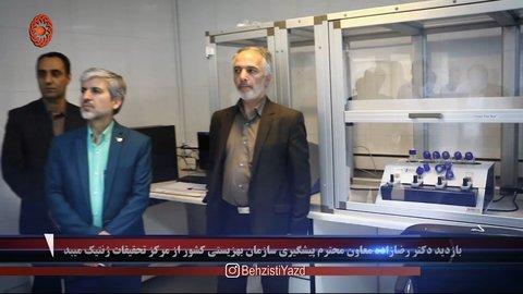یزد| بازدید دکتر رضا زاده معاون توسعه پیشگیری سازمان بهزیستی کشور از مرکز تحقیقات ژنتیک میبد