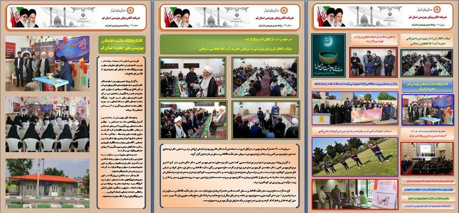 قم|انتشار شماره 4 بولتن خبری بهزیستی استان قم درخرداد98