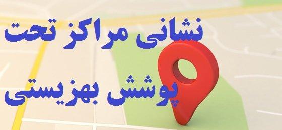 نشانی مراکز
