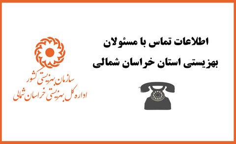 خراسان شمالی | اطلاعات تماس با مسئولان بهزیستی استان