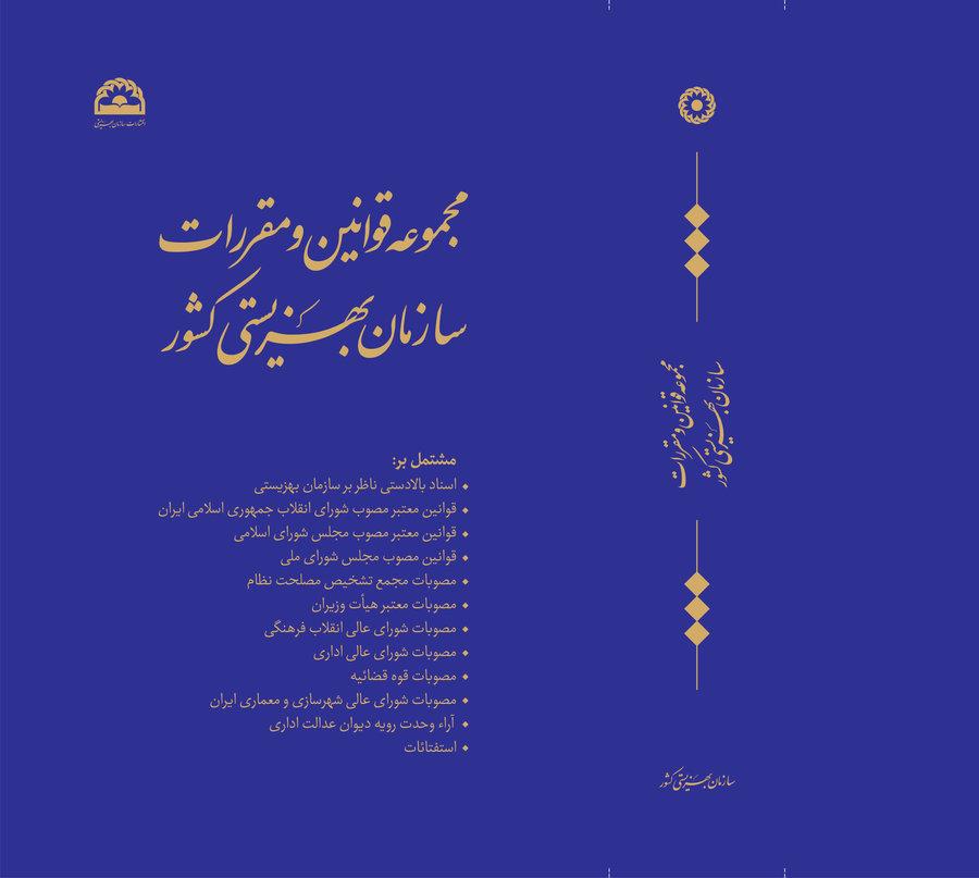 انتشار کتاب «مجموعه قوانین و مقررات سازمان بهزیستی کشور»