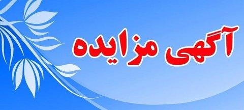 آگهی مزایده اجاره استخر ورزشی بهزیستی استان گیلان