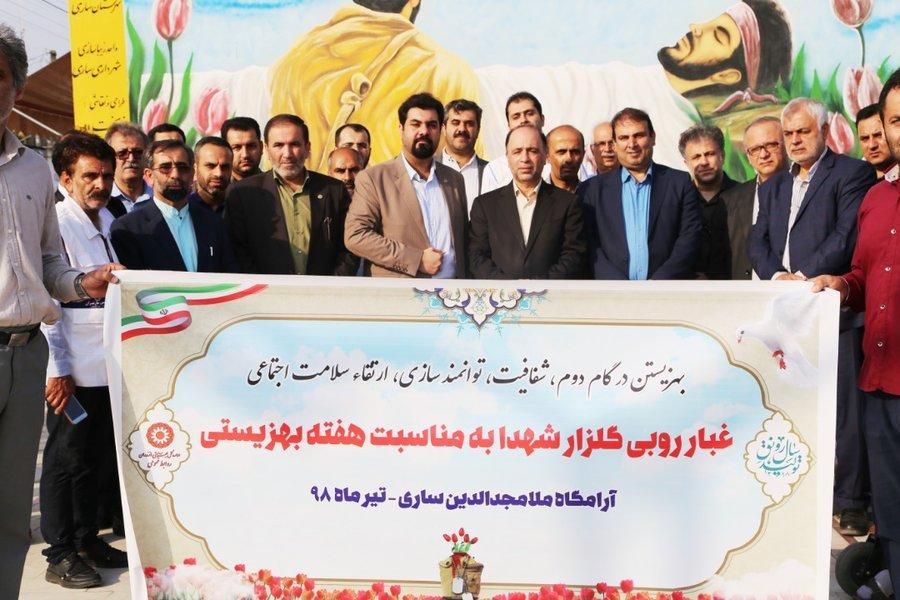 مازندران|هفته بهزیستی با غبار روبی از مزار شهدا آغاز شد