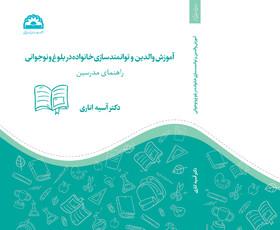 انتشار کتاب «آموزش والدین و توانمندسازی خانواده در بلوغ و نوجوانی»
