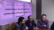 همدان | افتتاح همزمان 64پروژه توانبخشی همزمان با بهزیستی سراسر کشور  بصورت ویدو کنفرانس.