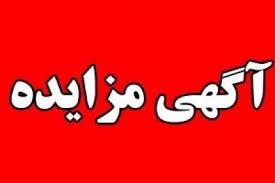 آگهی مزایده اجاره سالن بدنسازی اداره کل بهزیستی استان گیلان