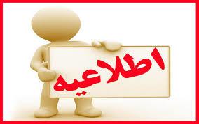 تهران| اطلاعیه تکمیل مراحل استخدام پذیرفته شدگان در ششمین امتحان مشترک فراگیر دستگاه های اجرایی