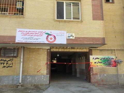 لرستان | افتتاح ۲۰ واحد مسکن مهر مددجویان بهزیستی الیگودرز