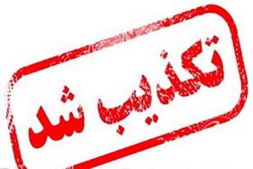 تهران  فرار منجر به فوت صحت ندارد