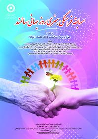 تهران  مسابقه فرهنگی هنری روز جهانی سالمند برگزار می شود