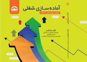 انتشار کتاب «آمادهسازی شغلی» همراه با الگوی آموزشی و تمرینی ویژه کارشناسان و توانخواهان