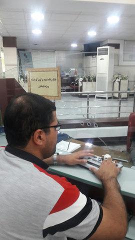 تجهیز بانک مرکزی رفاه استان کرمانشاه به سامانه خدمات بانکی نابینایان