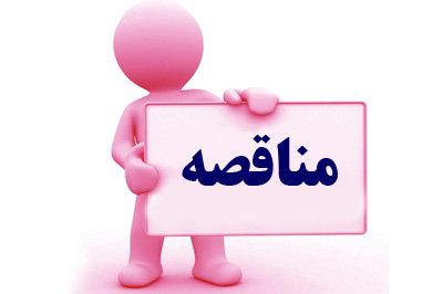 آگهی مناقصه عمومی اداره کل بهزیستی استان قزوین