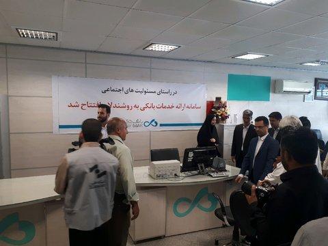 سامانه ای برای ارائه خدمات بانکی به نابینایان و کم بینایان در زاهدان