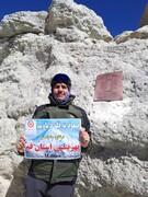قم / صعود حسین رمضانی کوهنورد بهزیستی قم به قله ۵۶۷۱ متری دماوند