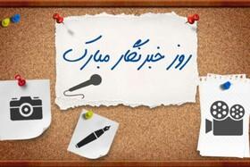 البرز | پیام تبریک دکتر حیدری مدیرکل بهزیستی البرز به مناسبت تبریک روز خبرنگار