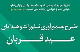 برای نخستینبار؛ اعلام آمادگی بهزیستی برای دریافت و جمعآوری نذورات مردم در عید سعید قربان به صورت حضوری و آنلاین