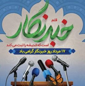 چهارمحال وبختیاری| پیام تبریک معصومه محمدی سرپرست بهزیستی  استان چهارمحال و بختیاری به مناسبت روز خبرنگار