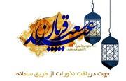تهران  پایگاه های بهزیستی نذورات عیدقربان را جمع آوری می کند