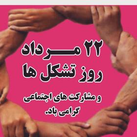 پیام تبریک مدیر کل بهزیستی استان کرمانشاه به مناسبت روز تشکل ها و مشارکت اجتماعی