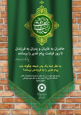 تهران| برگزیدگان مسابقه «عید تا عید» ویژه کارکنان بهزیستی استان اعلام شدند