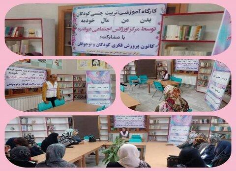 کردستان | برگزاری کارگاه آموزشی تربیت جنسی کودکان در دیواندره