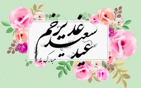 اصفهان  عید سعید غدیر خم مبارک باد