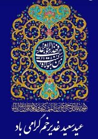 گلستان  پیام مدیرکل بهزیستی استان به مناسبت فرا رسیدن عید سعید غدیرخم