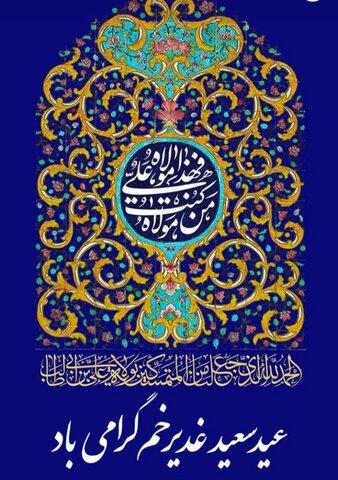 گلستان| پیام مدیرکل بهزیستی استان به مناسبت فرا رسیدن عید سعید غدیرخم