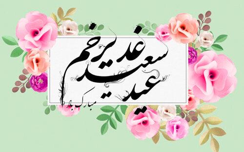 اصفهان| عید سعید غدیر خم مبارک باد