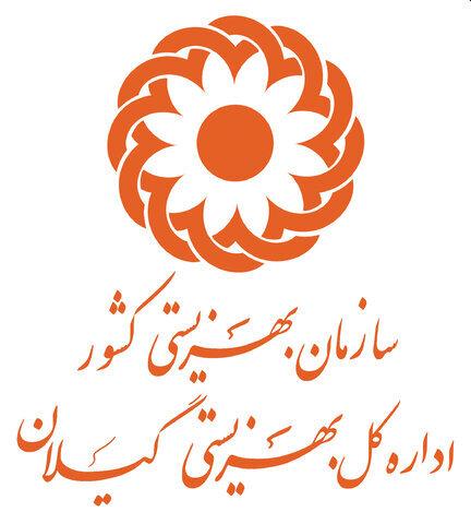 گیلان | برنامه افتتاحیه های اداره کل بهزیستی گیلان در هفته دولت ۱۳۹۸