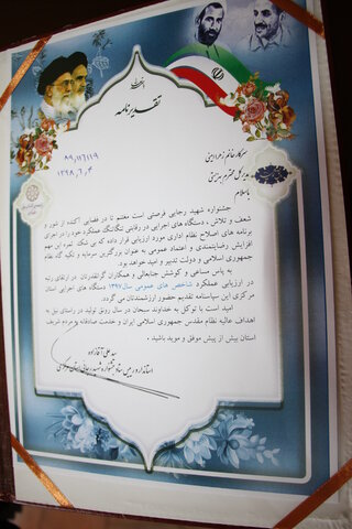 تجلیل از بهزیستی استان در جشنواره شهید رجایی