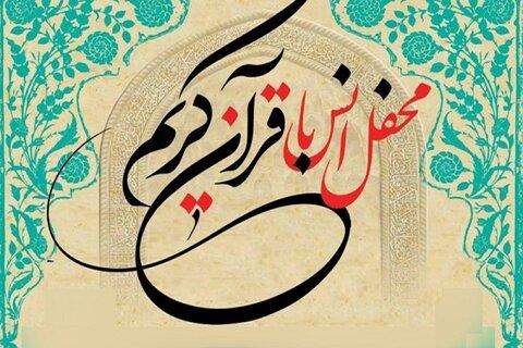 مجالس انس با قرآن در مراکز بهزیستی برگزار می شود