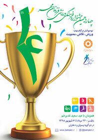 درخشش فرزند بهزیستی یزد در جشنواره فرهنگی ورزشی فرزندان مهر