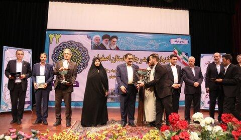 درخشش بهزیستی استان در جشنواره شهید رجایی