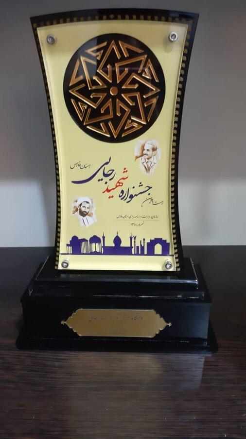 فارس| در  جشنواره شهید رجایی  امسال از اداره کل بهزیستی استان فارس  به عنوان دستگاه برتر در شاخص رفاه اجتماعی تقدیر و تجلیل شد
