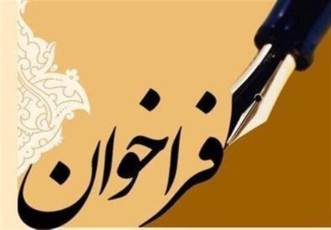سیستان و بلوچستان ا فراخوان مرحله سوم و آخرین مرحله مرکز آموزش علمی کاربردی بهزیستی و تامین اجتماعی
