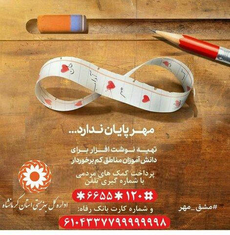 """برگزاری پویش """"مشق مهر"""" به منظور تهیه لوازم التحریر برای کودکان تحت پوشش بهزیستی استان کرمانشاه"""