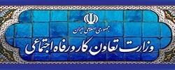 سایت وزارت رفاه