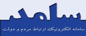سایت سامد