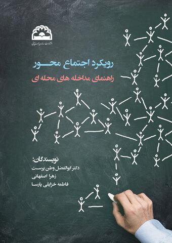 کتاب «رویکرد اجتماعمحور؛ راهنمای مداخلههای محلهای»