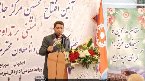با حضور رئیس سازمان بهزیستی کشور، نخستین مرکز جامع درمان و بازتوانی اعتیاد مبتنی بر تدوام درمان کشور در اصفهان افتتاح شد