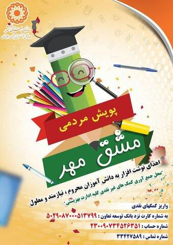 بیش از 17 هزار دانش آموز تحت پوشش بهزستی در سیستان و بلوچستان، چشم انتظار کمک نیکوکاران